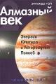 Алмазный век. Энергии Юпитера и астероидных поясов книга 2я